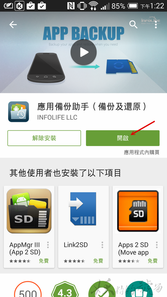 2014 12 28%2B05.22.20 - [教學] 如何從Play Store 商店中將apk檔案提取出來?