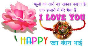 Raksha Bandhan sms in Hindi with images