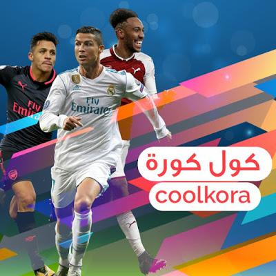 كول كورة | تابع مباريات اليوم بث مباشر | CoolKora