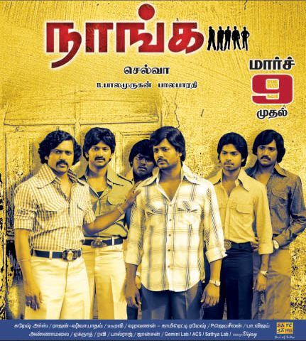1980 to 1990 tamil hit songs download