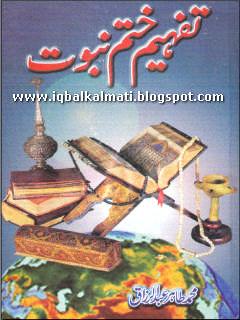 Tafheem e Khatam e Nabuwat by Tahir Abdul Razaq