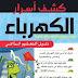 كتاب كشف اسرار الكهرباء دليل التعليم الذاتي pdf كاملا مجانا