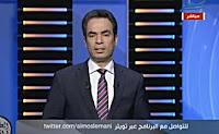 برنامج الطبعة الأولى حلقة الثلاثاء 24-1-2017 مع أحمد المسلمانى و حرب ال 40 شهر و عيد الشرطة و الخرافه و السياسة فى إسرائيل