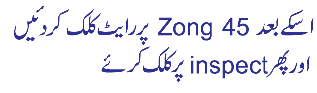 zong free sms trick