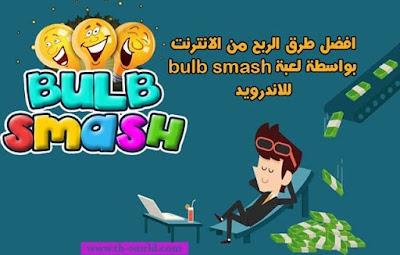 افضل-طرق-الربح-من-الانترنت-بواسطة-لعبة-bulb-smash-للاندرويد