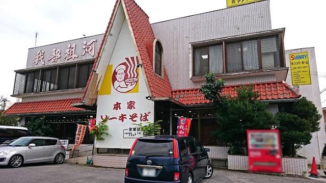 我部祖河食堂コザ店の写真