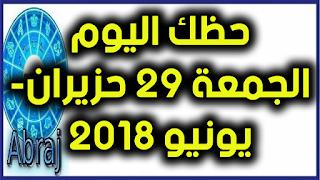 حظك اليوم الجمعة 29 حزيران- يونيو 2018