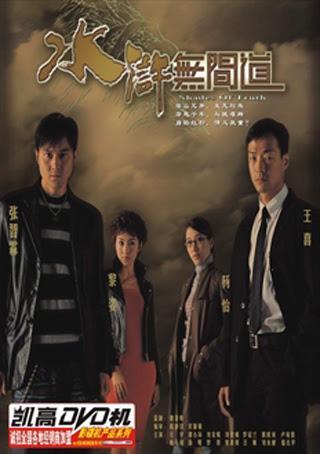 Xem Phim Sự Thật Của Bóng Tối 2005