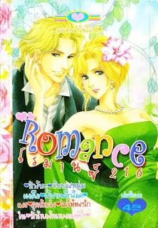 Romance เล่ม 216