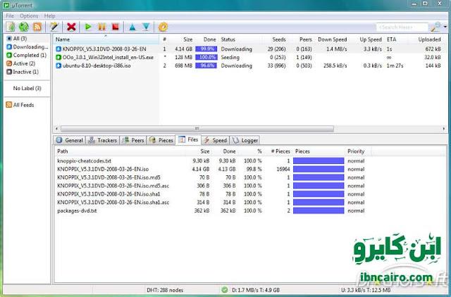 تنزيل utorrent اخر اصدار