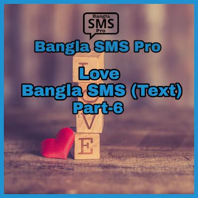 Love Bangla SMS (Text) Part-6 | ভালোবাসার বাংলা এসএমএস By Bangla SMS Pro