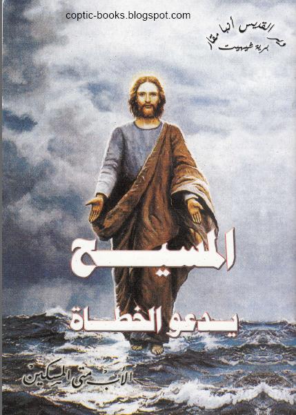 تحميل كتاب المسيح يدعو الخطاة - الاب متى المسكين