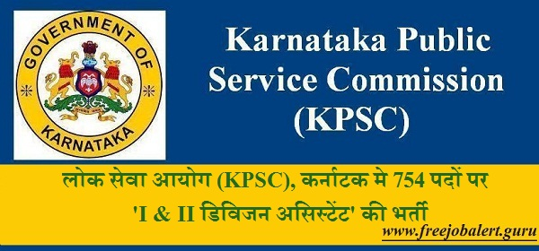 Karnataka Public Service Commission, KPSC, PSC, PSC Recruitment, Karnataka, Division Assistant, 12th, Latest Jobs, kpsc logo