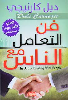 كتاب فن التعامل مع الناس