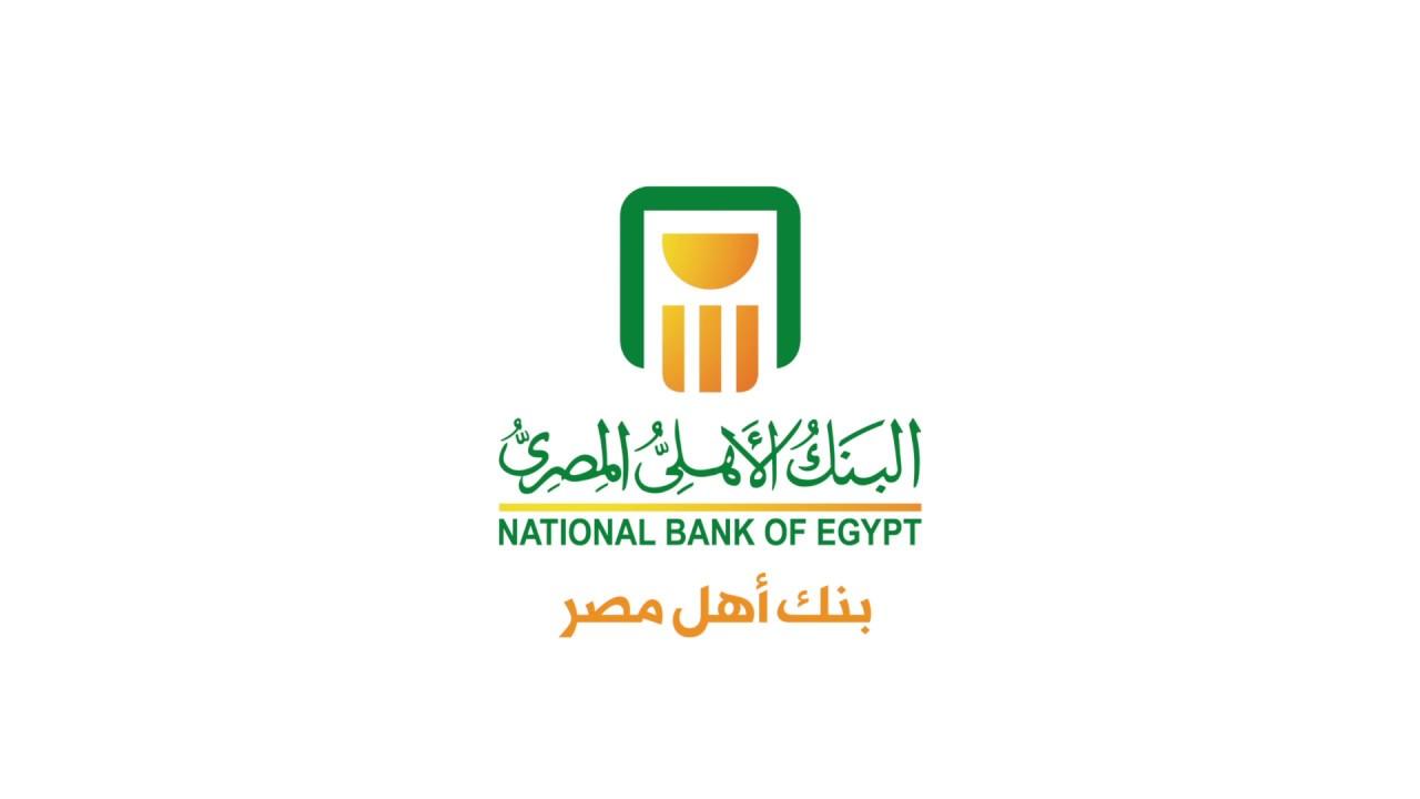 اعلان وظائف البنك الأهلي المصري 2019 Nbe مؤهلات عليا