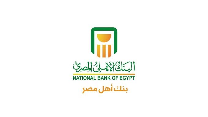 اعلان وظائف البنك الأهلي المصري | 2019|  NBE - مؤهلات عليا وحديثي التخرج التقديم الان