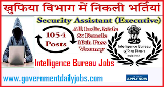 IB Recruitment Recruitment 2018 Intelligence Bureau 1054 Security Assistant Posts