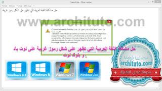 Problème langue arabe Unicode dans Bloc Note