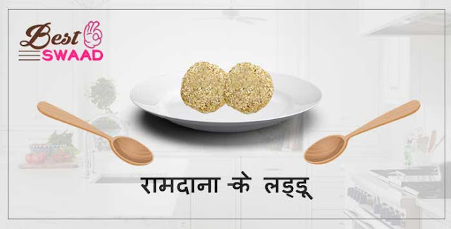 rajgira ladoo recipes | ramdaane ke laddu