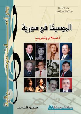 تحميل كتاب الموسيقا فى سورية أعلام وتاريخ pdf