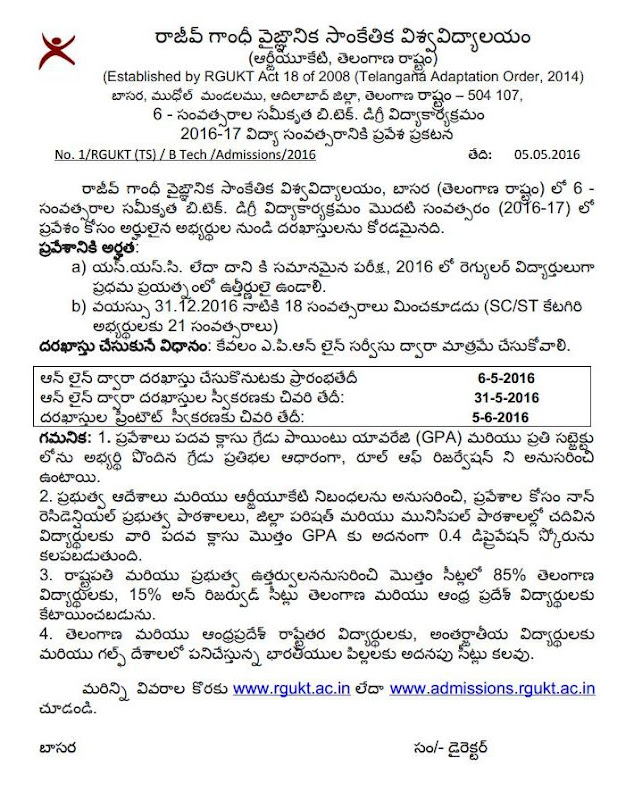 iiit basara notification in telugu 2016-​ www.rgukt.ac.in