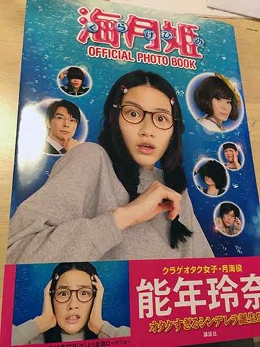 海月姫OFFICIAL PHOTO BOOK表紙