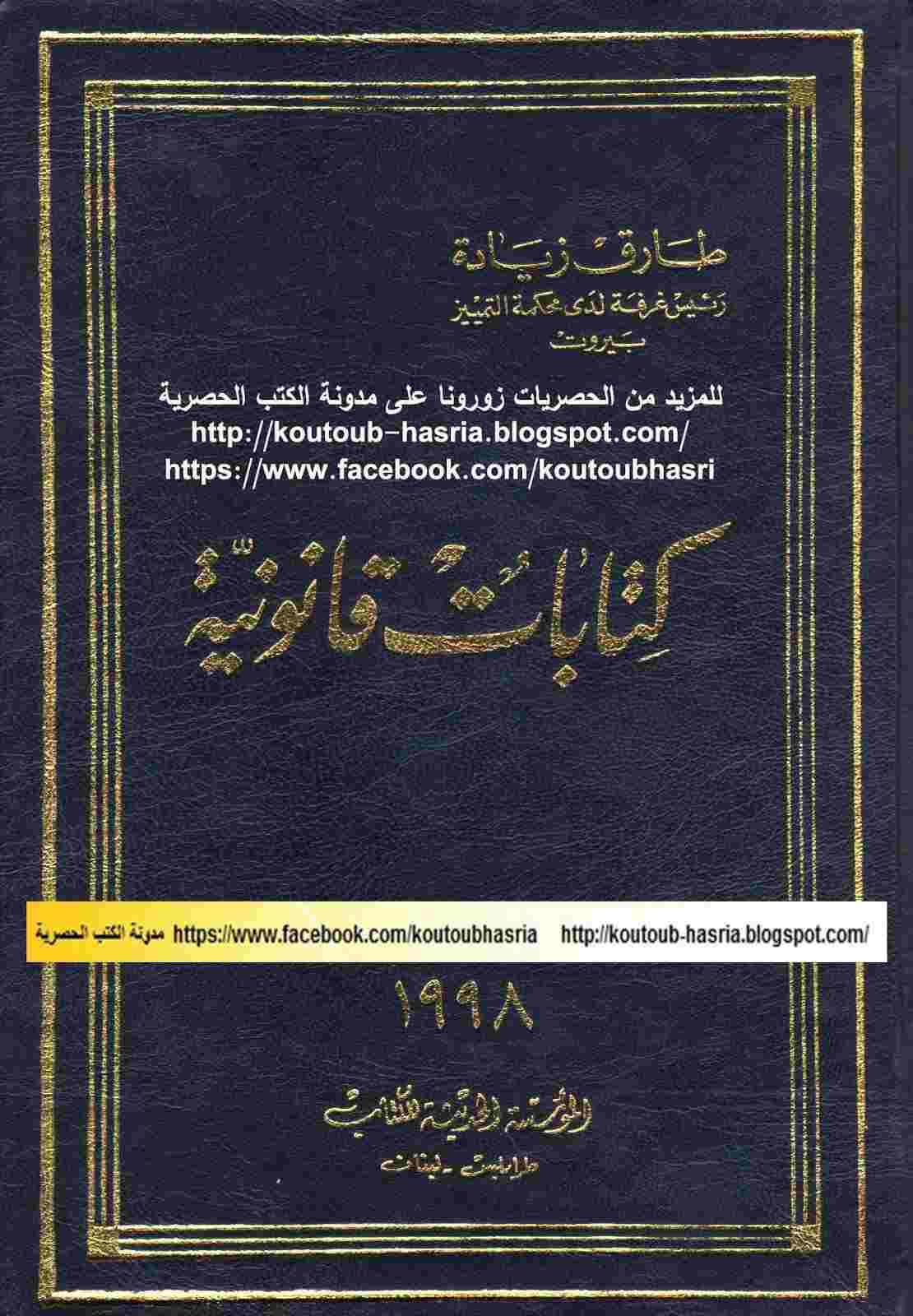 تحميل كتب طارق الحبيب pdf مجانا