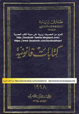 كتاب كتابات قانونية للمستشار طارق زيادة