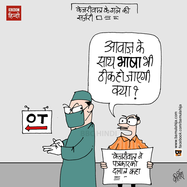 arvind kejriwal cartoon, cartoons on politics, indian political cartoon, hindi cartoon