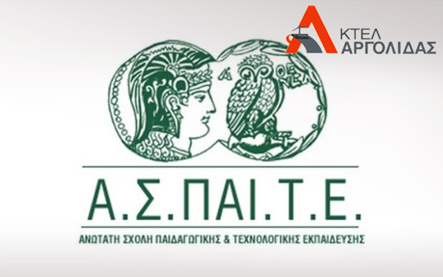 Ανανέωση συνεργασίας της ΑΣΠΑΙΤΕ στο Άργος με την ΚΤΕΛ Αργολίδας ΑΕ