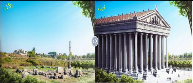 معبد أرتميس في إفيسس
