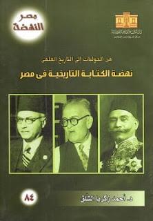 تحميل كتاب نهضة الكتابة التاريخية في مصر pdf - أحمد زكريا الشلق