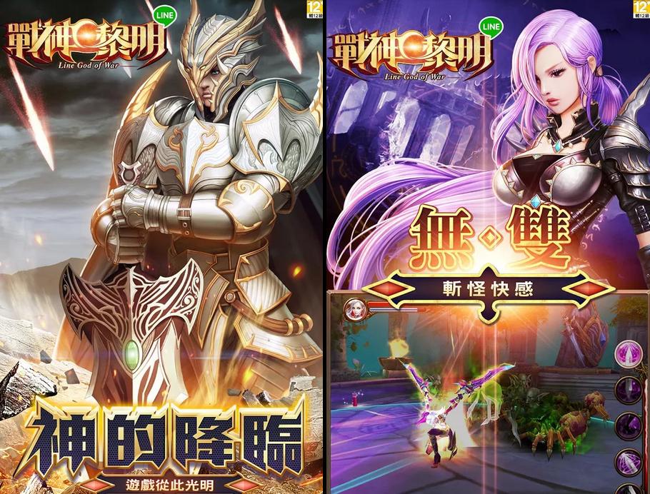 LINE 戰神黎明 Apk 下載 ( LINE God of War Apk ) Android app