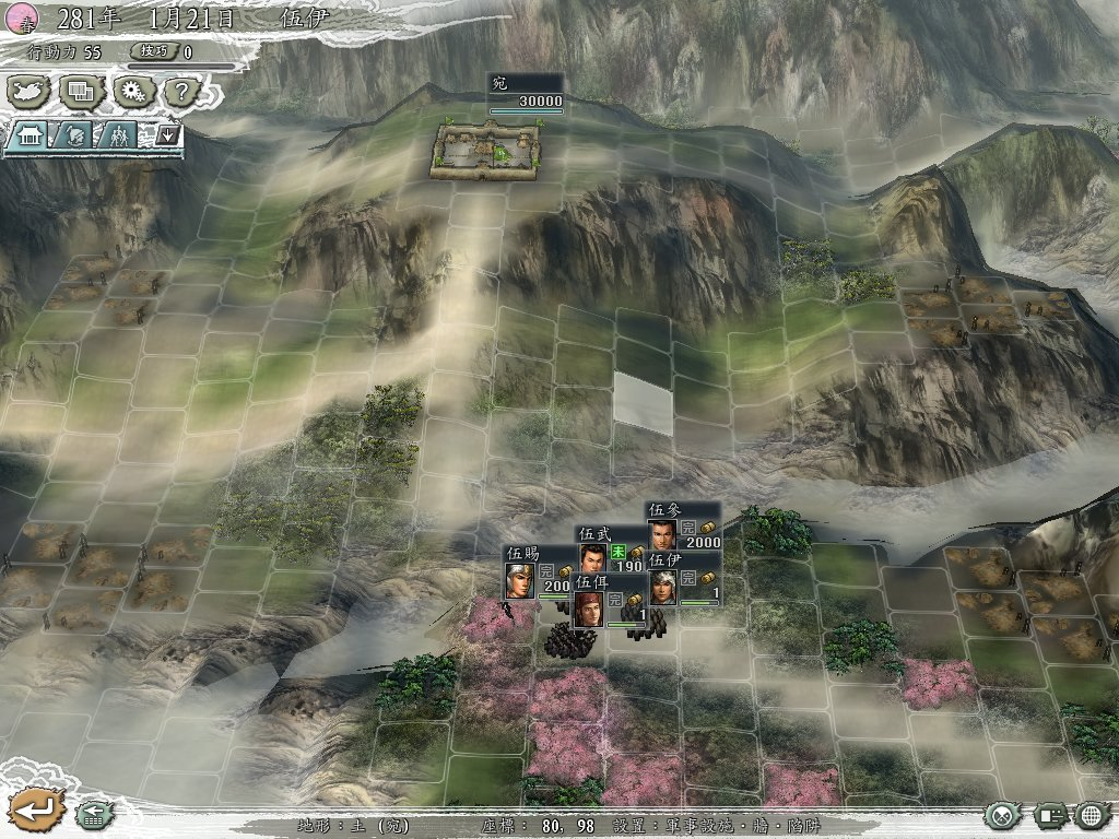 san11-five4-5.jpg-三國志11__五奇戰記(4)__起源
