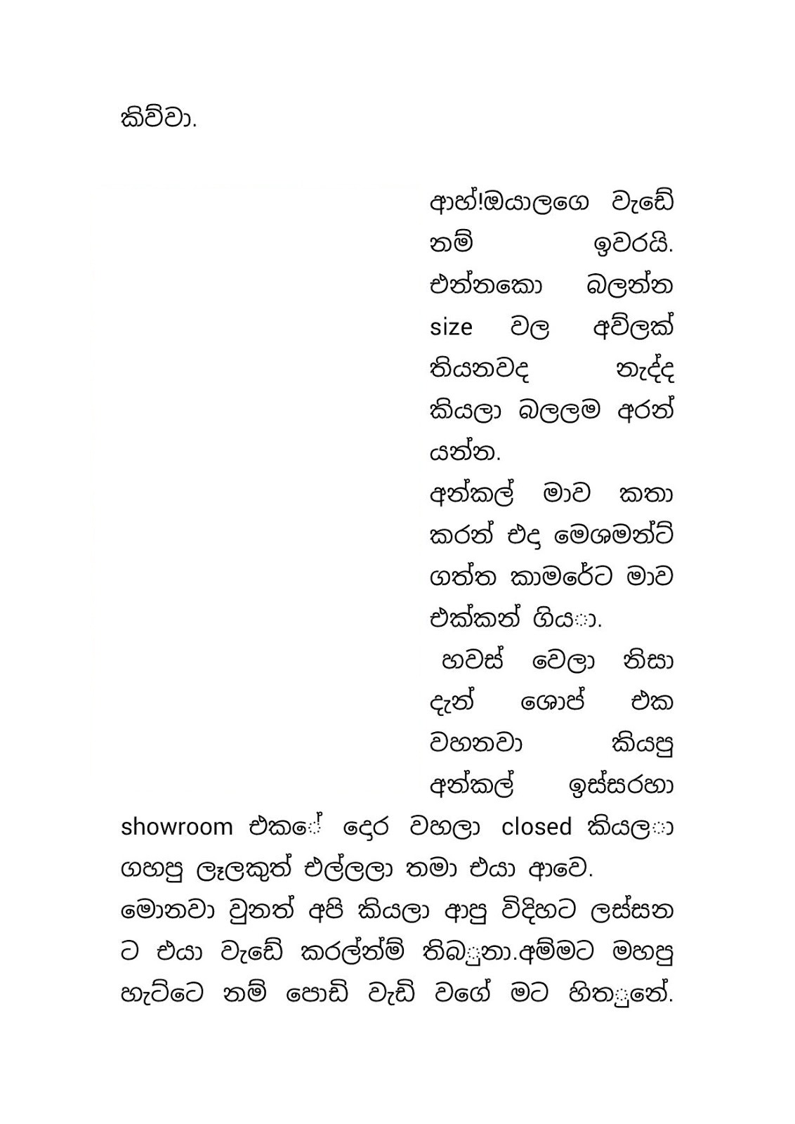 Sinhala New Wal Katha Achini
