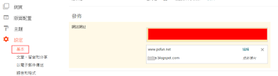 Bloggger 設定網誌網址為自有域名