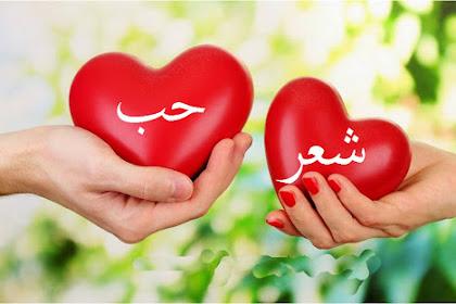 Puisi Bahasa Arab Tentang Cinta yang Begitu Romantis