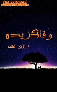 Wafa Guzidah
