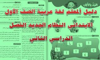 دليل المعلم لغة عربية الصف الاول الابتدائى 2020 الترم الثاني تحميل دليل المعلم لغة عربية اولى ابتدائي