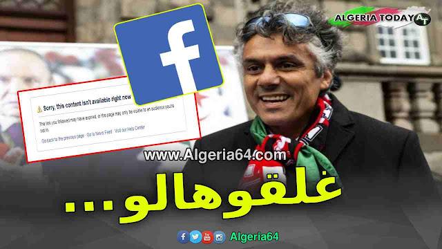 عاجل ... إدارة فايسبوك تغلق الصفحة الرسمية لرشيد نكاز