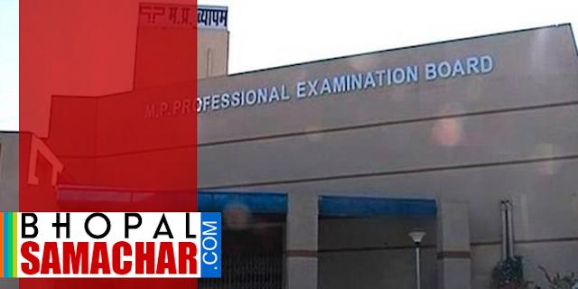 तहसीलदार पदोन्नति परीक्षा: सितम्बर में कराने की तैयारी | MP PEB NEWS