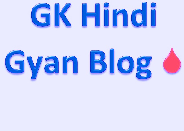 General Knowledge (GK) Hindi| 2019 Current Affairs| Hindi GK Gyan