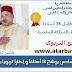 الملك محمد السادس يوشح 18 أستاذا و إطارا تربويا بأوسمة ملكية