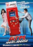 非常追數男女 (ATM) 4