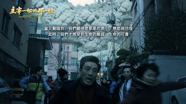全能神教會 - 視頻《天佑》災難中神手庇護【微電影】