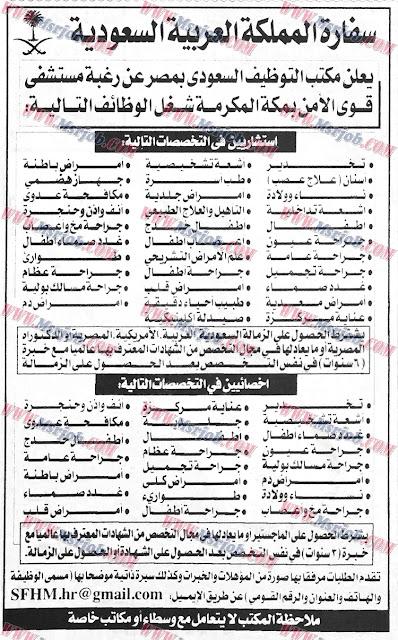 وظائف مكتب التوظيف السعودى بمصر 2016