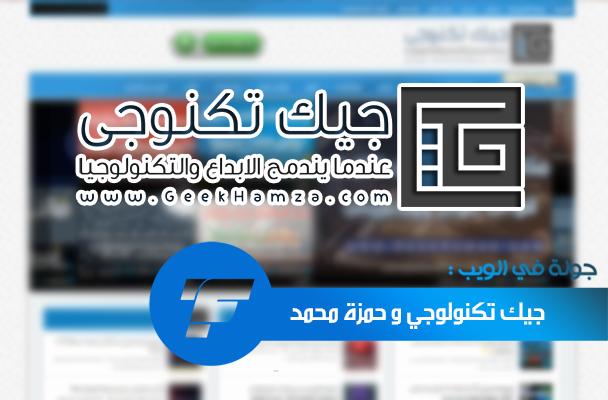 جيك تكنولوجي و حمزة محمد / جولة في الويب