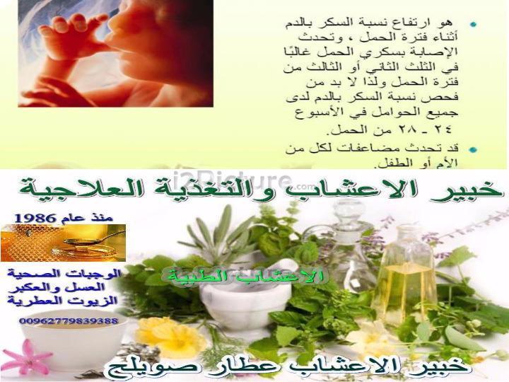 bd00753f3 الحديد لدم المرأة الحامل | الحمل والولادة والارضاع وصحة الرضيع