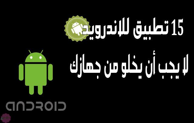 تطبيقات اندرويد لا يجب ان يخلو من جهازك