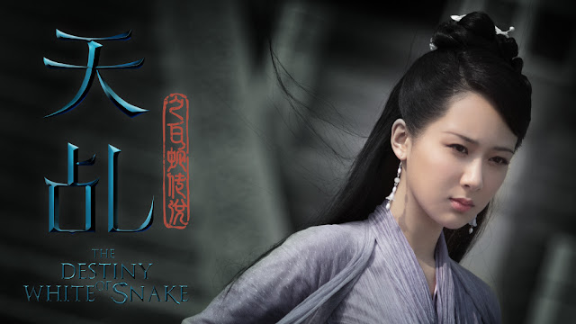 The Destiny of White Snake Yang Zi
